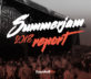 SUMMERJAM 2018 – REPORT
